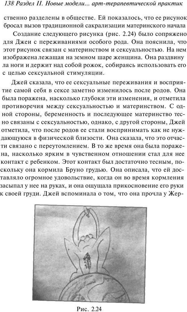 PDF. Арт-терапия. Хрестоматия. Копытин А. И. Страница 139. Читать онлайн