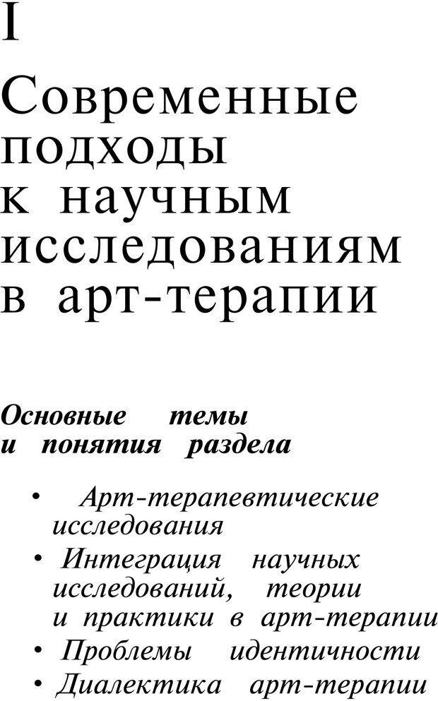 PDF. Арт-терапия. Хрестоматия. Копытин А. И. Страница 14. Читать онлайн