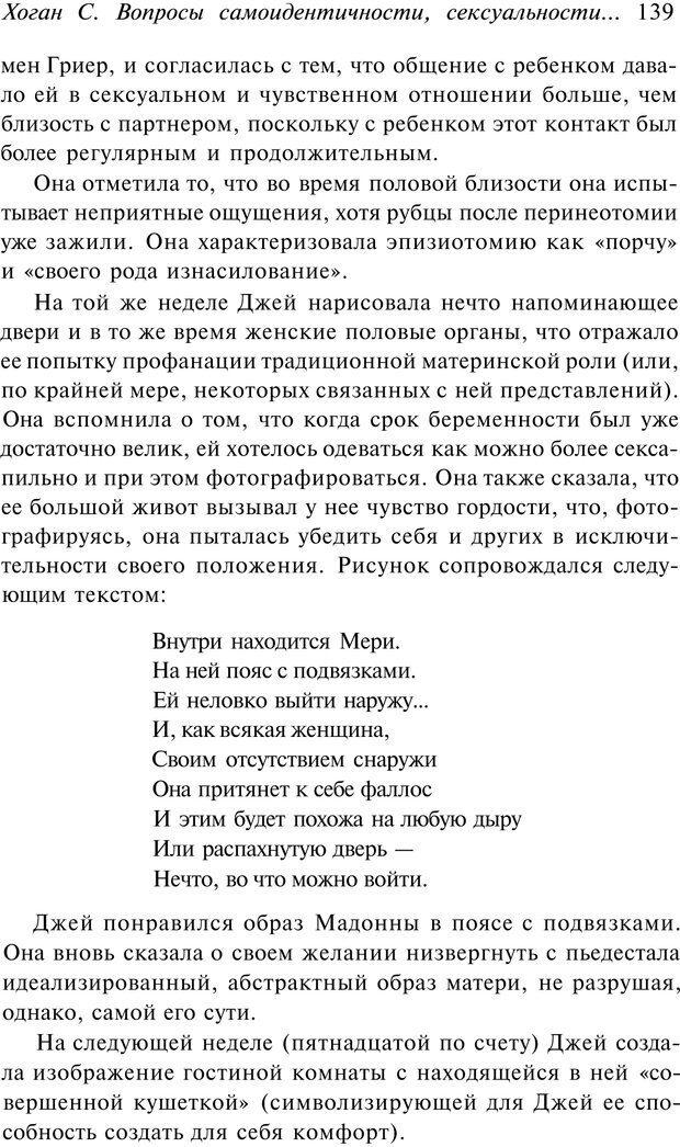 PDF. Арт-терапия. Хрестоматия. Копытин А. И. Страница 140. Читать онлайн