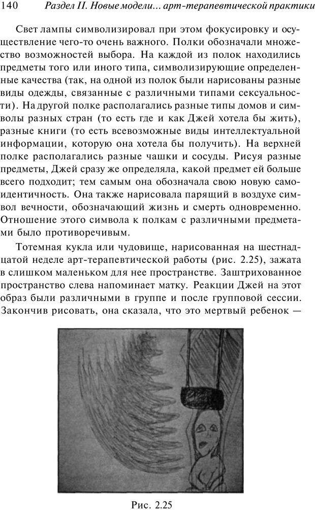 PDF. Арт-терапия. Хрестоматия. Копытин А. И. Страница 141. Читать онлайн
