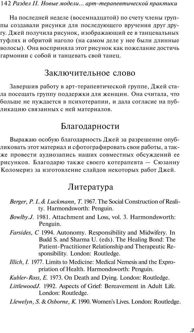 PDF. Арт-терапия. Хрестоматия. Копытин А. И. Страница 143. Читать онлайн