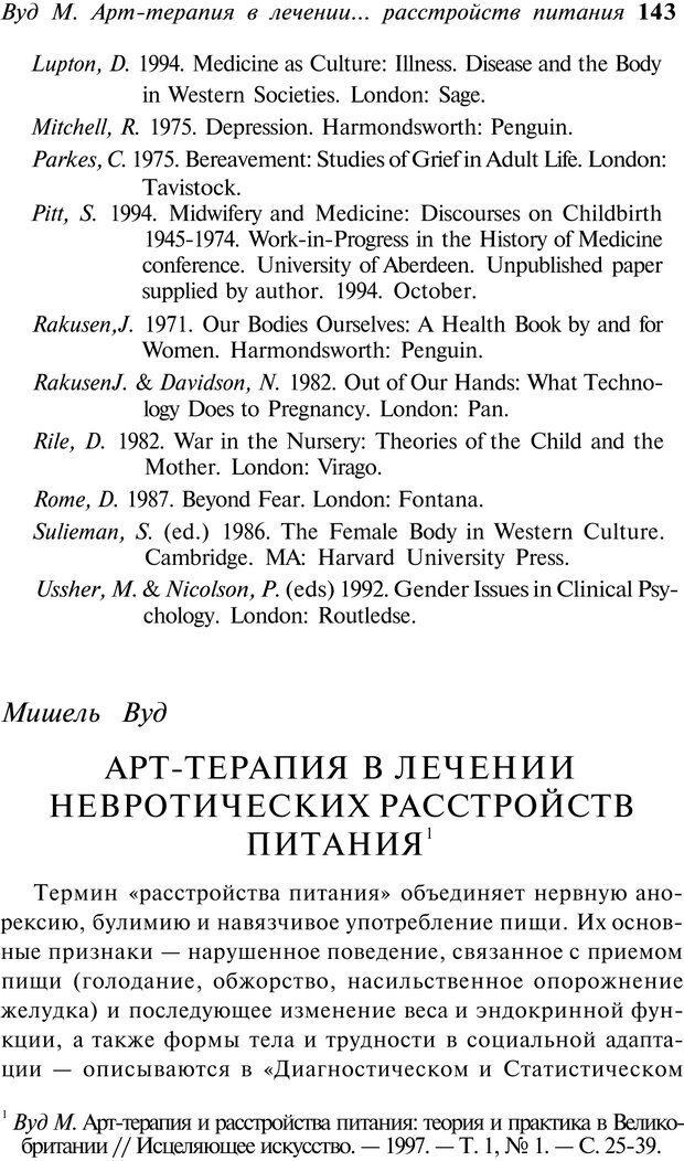 PDF. Арт-терапия. Хрестоматия. Копытин А. И. Страница 144. Читать онлайн