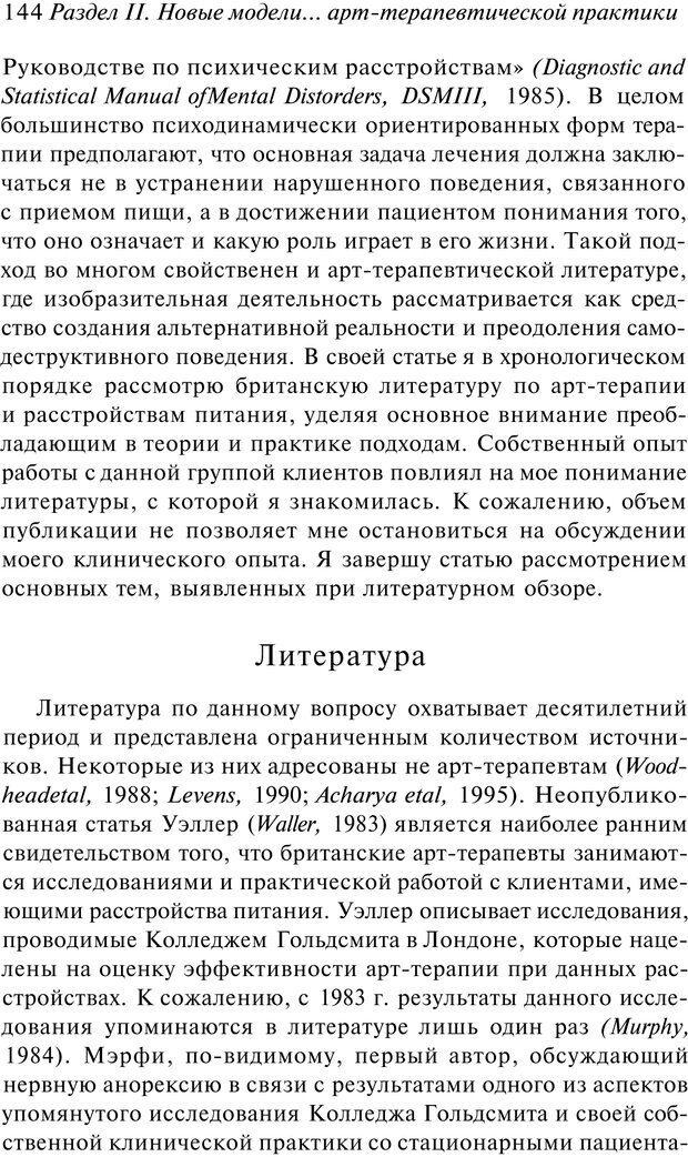 PDF. Арт-терапия. Хрестоматия. Копытин А. И. Страница 145. Читать онлайн