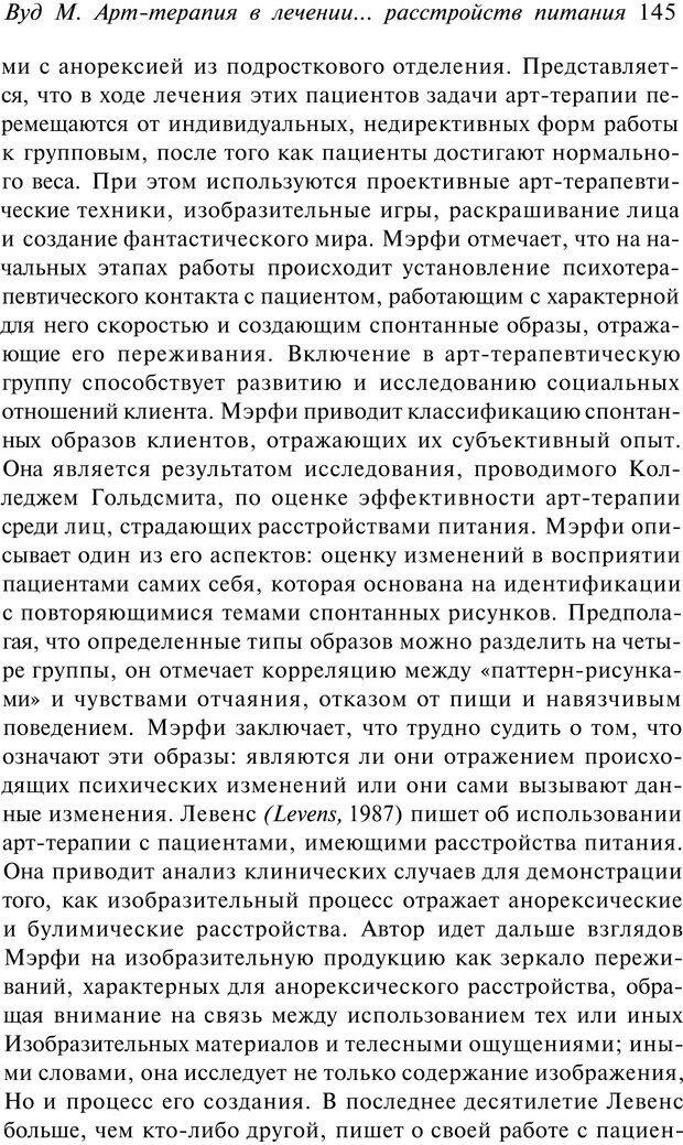 PDF. Арт-терапия. Хрестоматия. Копытин А. И. Страница 146. Читать онлайн