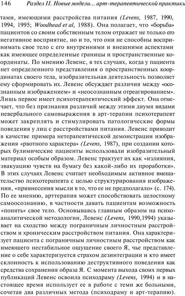 PDF. Арт-терапия. Хрестоматия. Копытин А. И. Страница 147. Читать онлайн