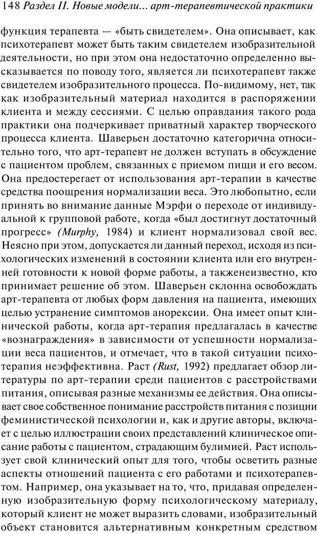 PDF. Арт-терапия. Хрестоматия. Копытин А. И. Страница 149. Читать онлайн
