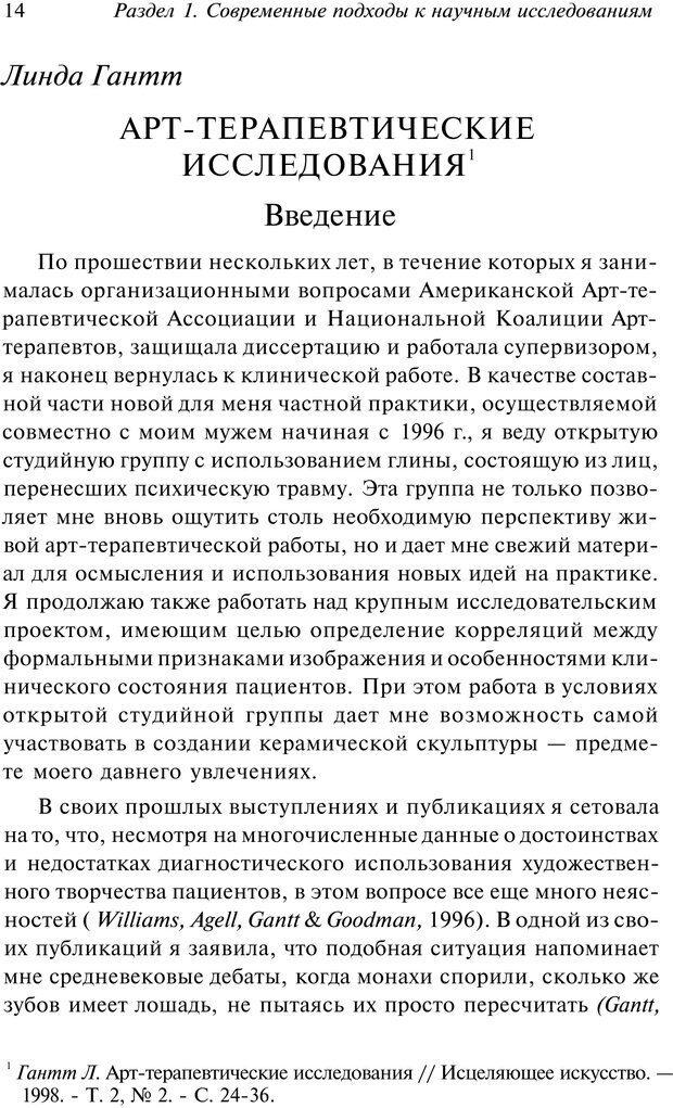 PDF. Арт-терапия. Хрестоматия. Копытин А. И. Страница 15. Читать онлайн