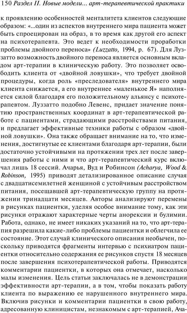 PDF. Арт-терапия. Хрестоматия. Копытин А. И. Страница 151. Читать онлайн