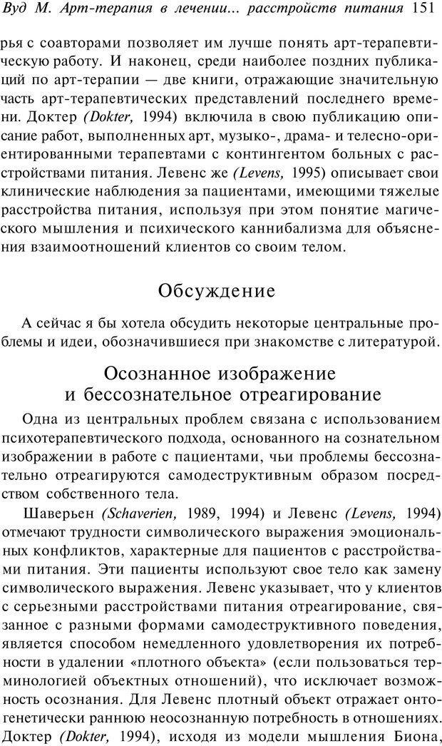 PDF. Арт-терапия. Хрестоматия. Копытин А. И. Страница 152. Читать онлайн