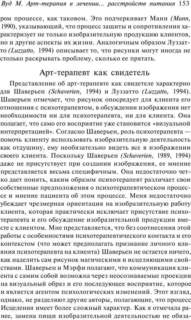 PDF. Арт-терапия. Хрестоматия. Копытин А. И. Страница 154. Читать онлайн