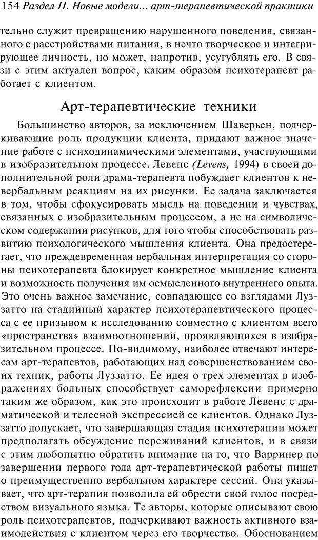 PDF. Арт-терапия. Хрестоматия. Копытин А. И. Страница 155. Читать онлайн