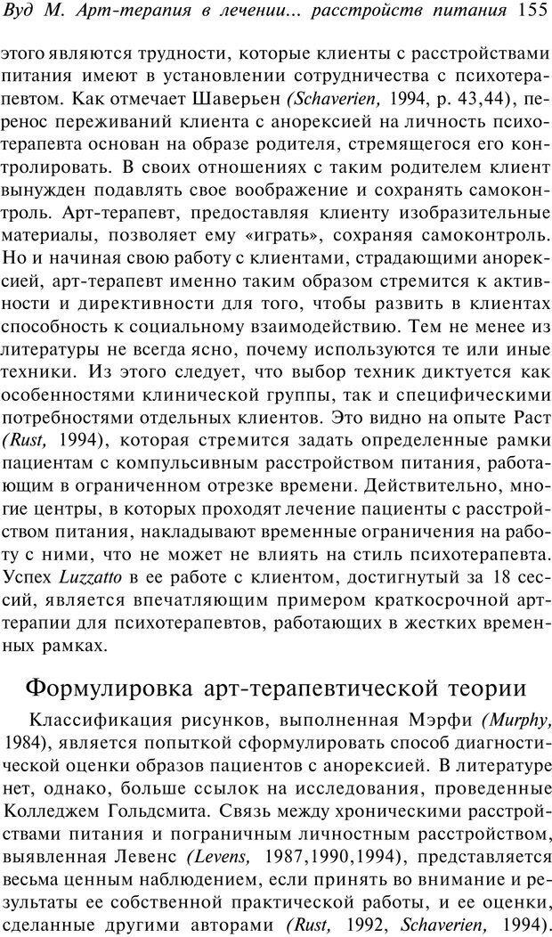 PDF. Арт-терапия. Хрестоматия. Копытин А. И. Страница 156. Читать онлайн