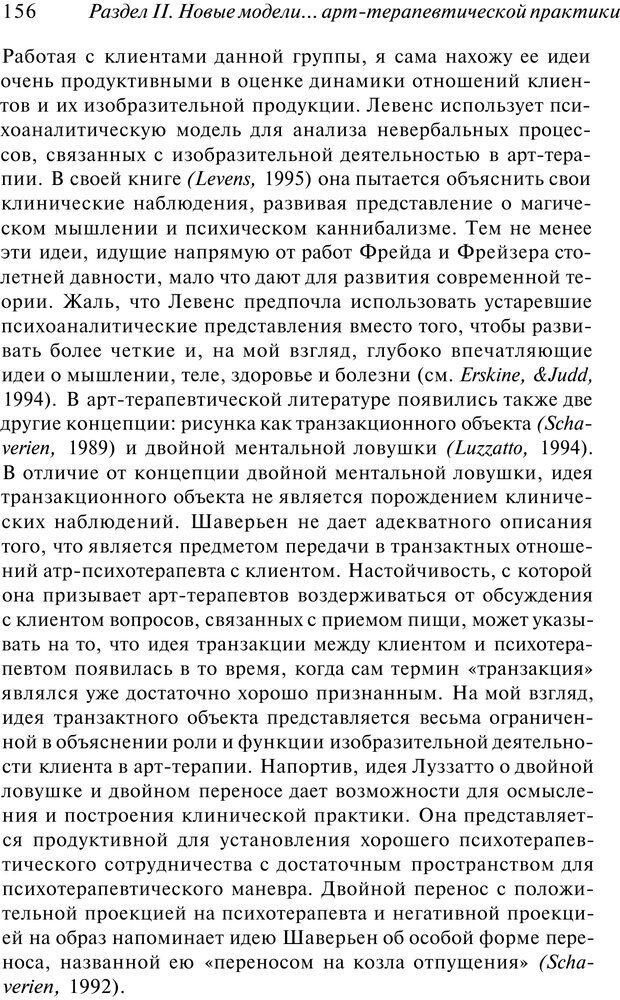 PDF. Арт-терапия. Хрестоматия. Копытин А. И. Страница 157. Читать онлайн