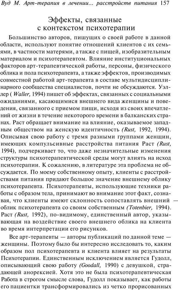 PDF. Арт-терапия. Хрестоматия. Копытин А. И. Страница 158. Читать онлайн