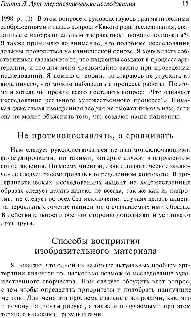 PDF. Арт-терапия. Хрестоматия. Копытин А. И. Страница 16. Читать онлайн