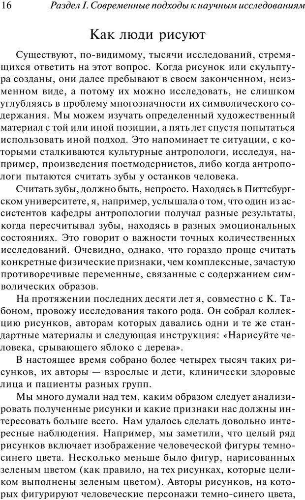 PDF. Арт-терапия. Хрестоматия. Копытин А. И. Страница 17. Читать онлайн