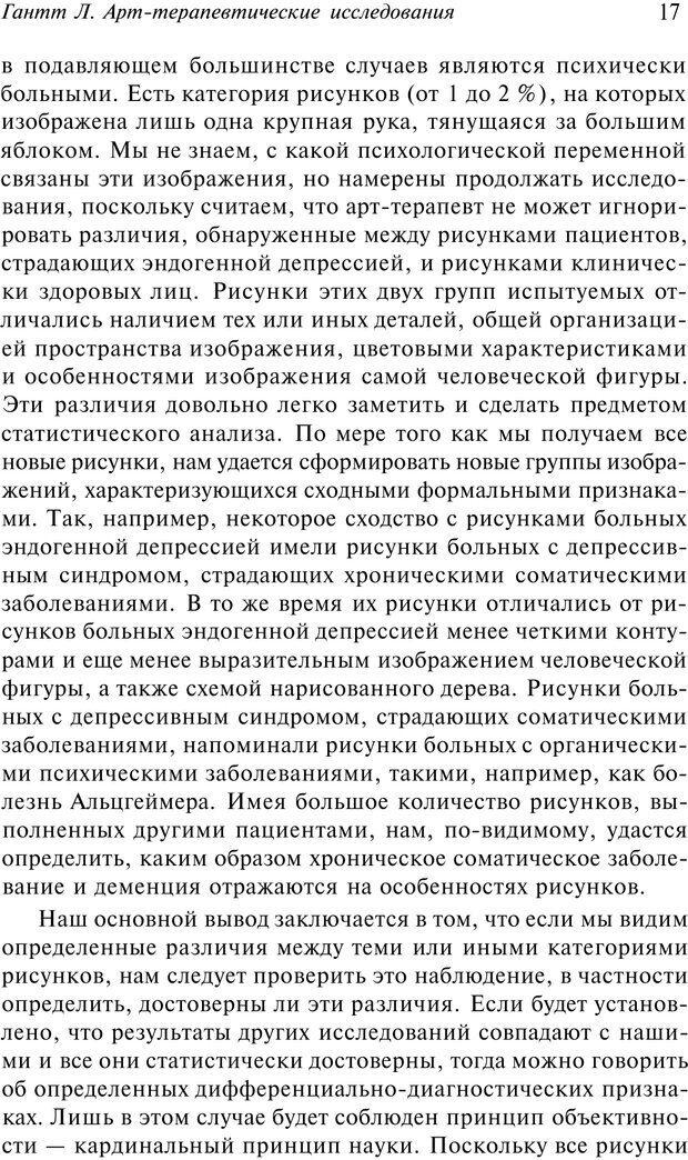 PDF. Арт-терапия. Хрестоматия. Копытин А. И. Страница 18. Читать онлайн
