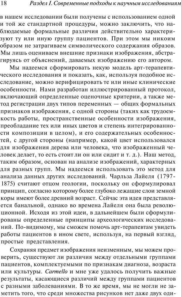 PDF. Арт-терапия. Хрестоматия. Копытин А. И. Страница 19. Читать онлайн