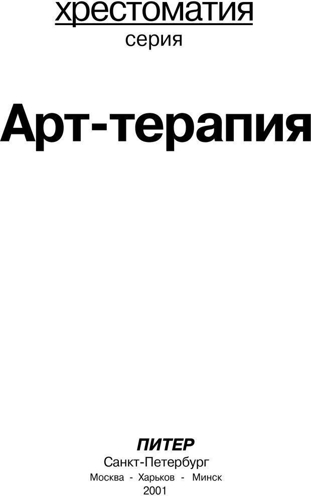 PDF. Арт-терапия. Хрестоматия. Копытин А. И. Страница 2. Читать онлайн