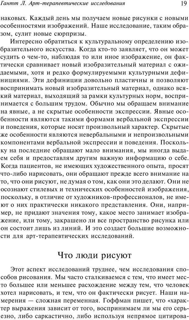 PDF. Арт-терапия. Хрестоматия. Копытин А. И. Страница 20. Читать онлайн