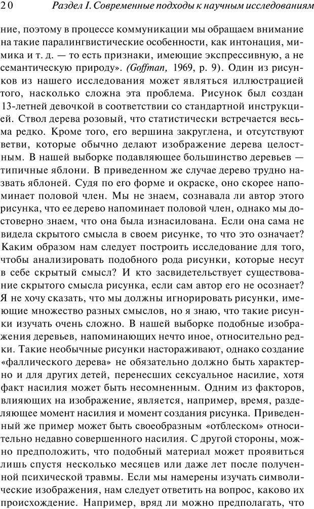 PDF. Арт-терапия. Хрестоматия. Копытин А. И. Страница 21. Читать онлайн
