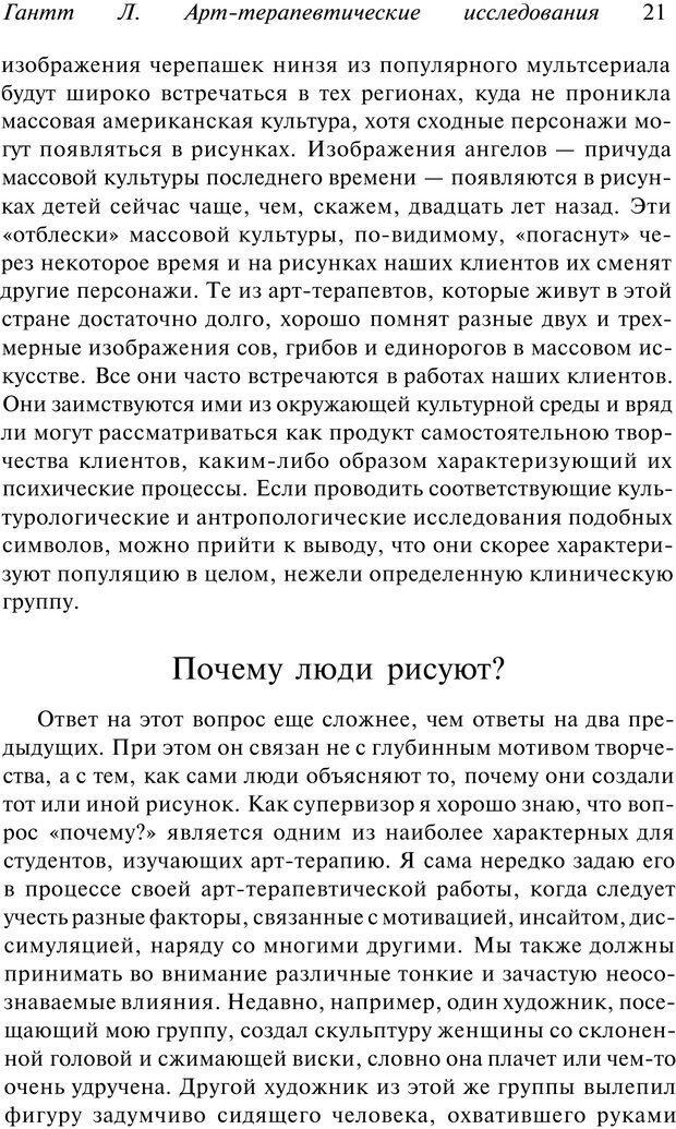PDF. Арт-терапия. Хрестоматия. Копытин А. И. Страница 22. Читать онлайн