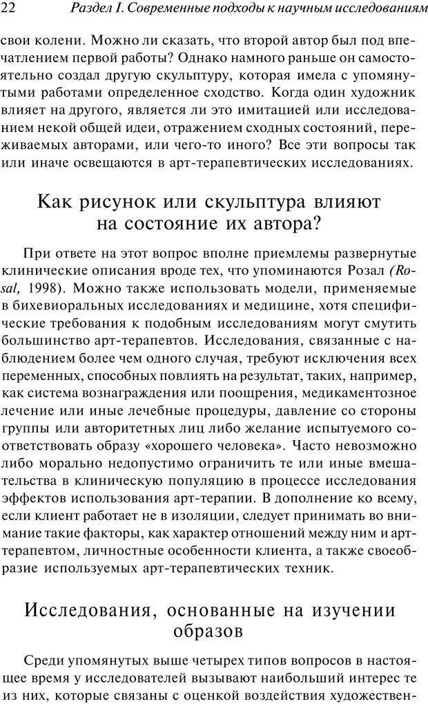 PDF. Арт-терапия. Хрестоматия. Копытин А. И. Страница 23. Читать онлайн