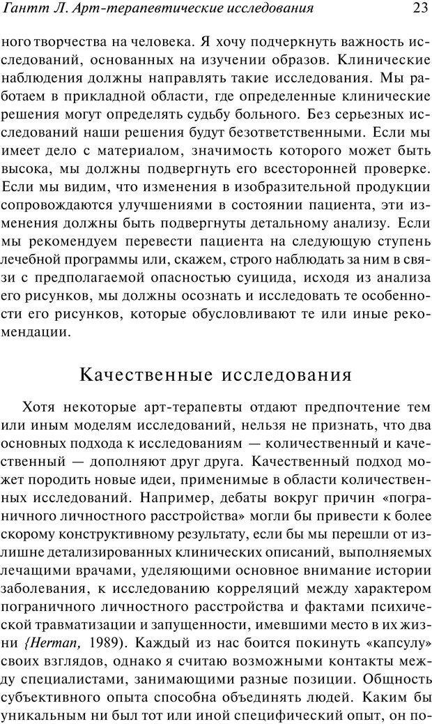 PDF. Арт-терапия. Хрестоматия. Копытин А. И. Страница 24. Читать онлайн