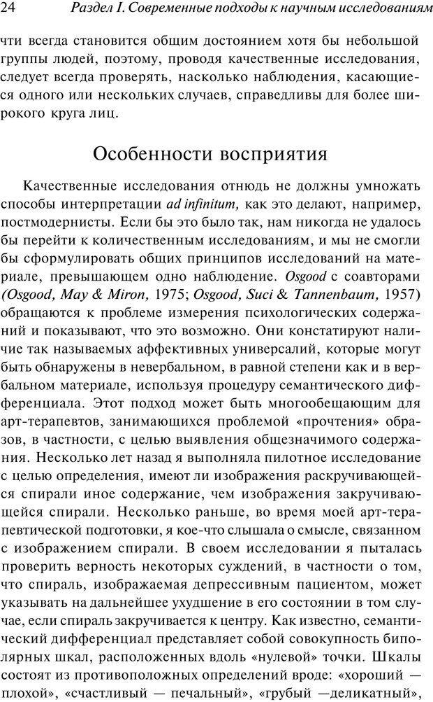 PDF. Арт-терапия. Хрестоматия. Копытин А. И. Страница 25. Читать онлайн