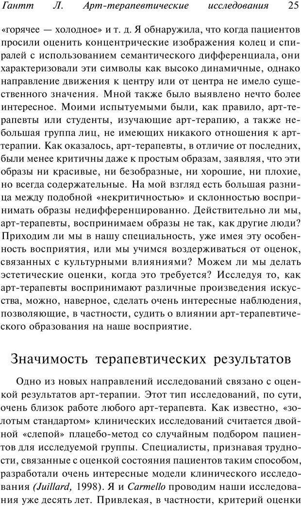 PDF. Арт-терапия. Хрестоматия. Копытин А. И. Страница 26. Читать онлайн