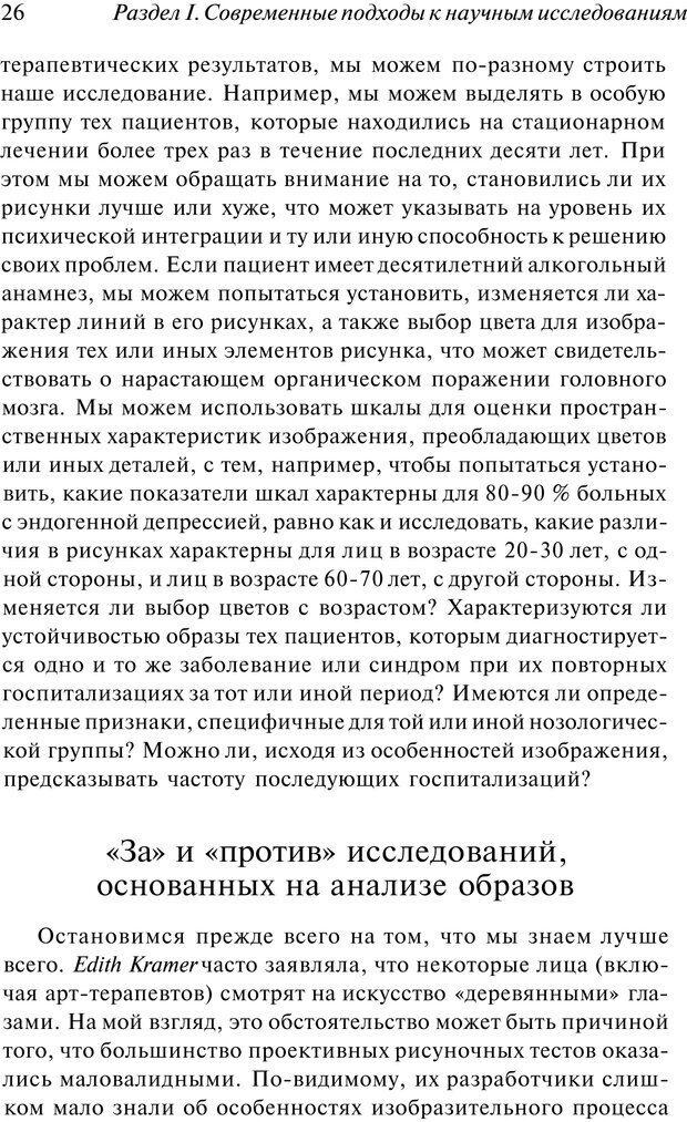 PDF. Арт-терапия. Хрестоматия. Копытин А. И. Страница 27. Читать онлайн