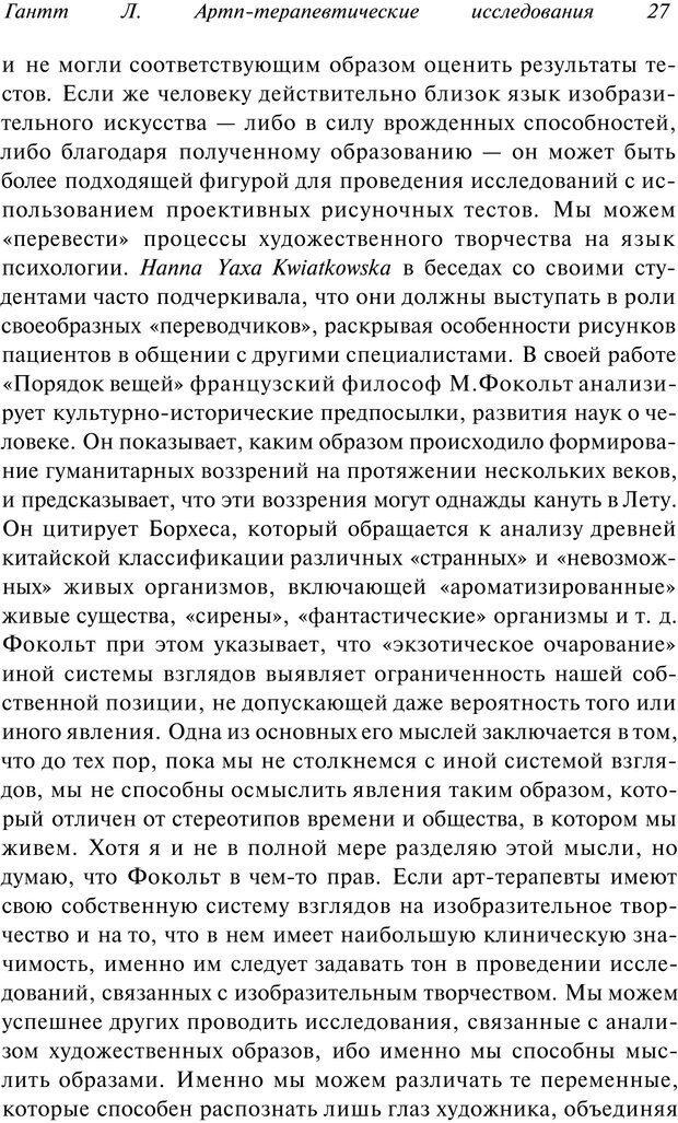 PDF. Арт-терапия. Хрестоматия. Копытин А. И. Страница 28. Читать онлайн