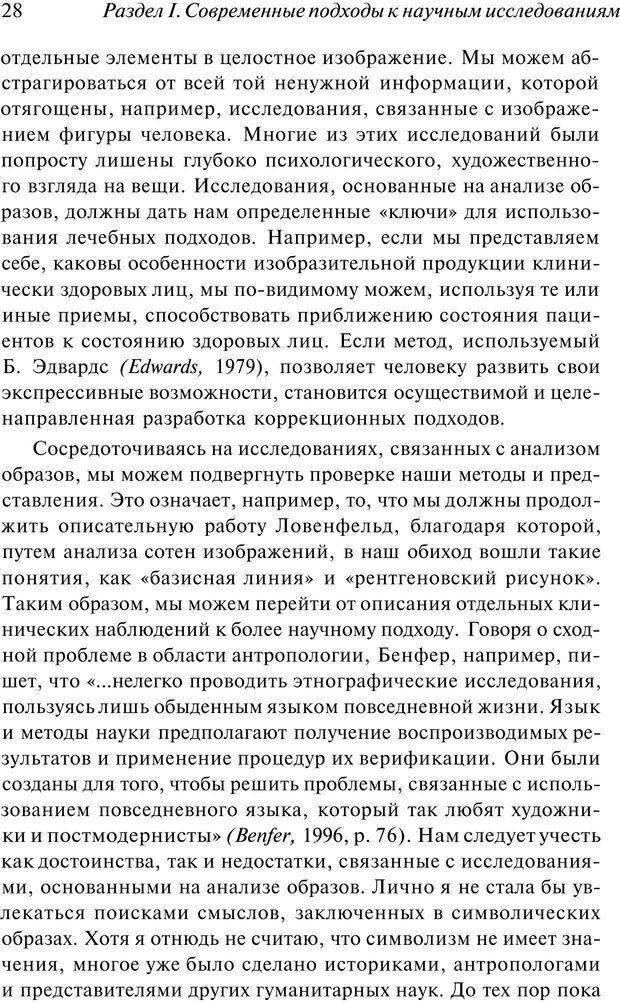 PDF. Арт-терапия. Хрестоматия. Копытин А. И. Страница 29. Читать онлайн