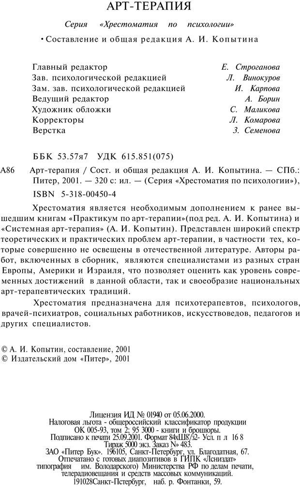 PDF. Арт-терапия. Хрестоматия. Копытин А. И. Страница 3. Читать онлайн