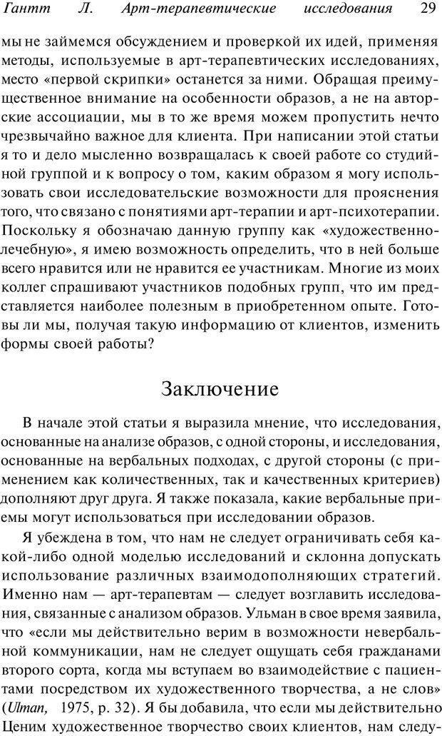 PDF. Арт-терапия. Хрестоматия. Копытин А. И. Страница 30. Читать онлайн