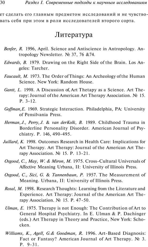 PDF. Арт-терапия. Хрестоматия. Копытин А. И. Страница 31. Читать онлайн