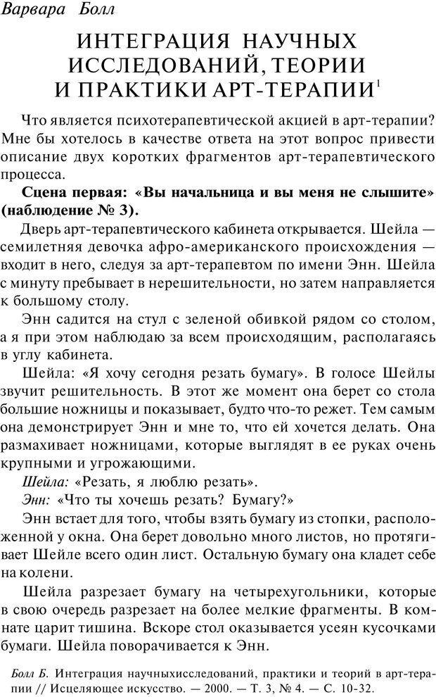 PDF. Арт-терапия. Хрестоматия. Копытин А. И. Страница 32. Читать онлайн