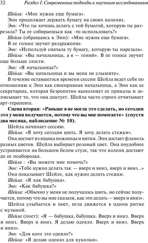 PDF. Арт-терапия. Хрестоматия. Копытин А. И. Страница 33. Читать онлайн