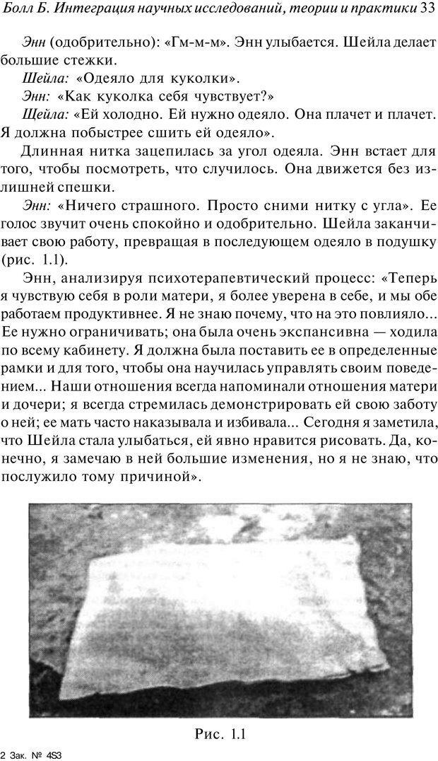 PDF. Арт-терапия. Хрестоматия. Копытин А. И. Страница 34. Читать онлайн