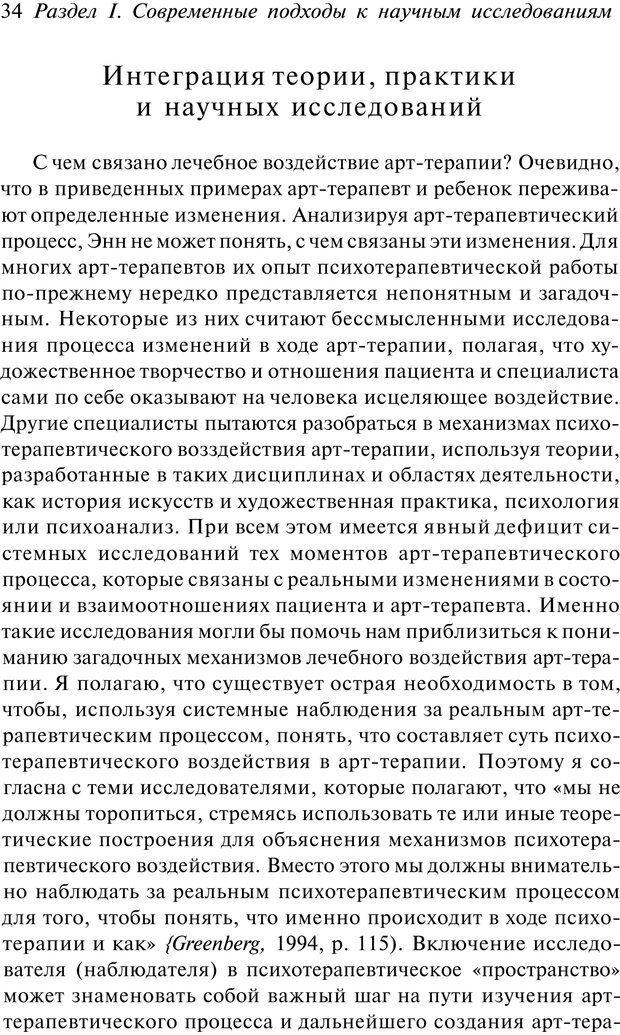 PDF. Арт-терапия. Хрестоматия. Копытин А. И. Страница 35. Читать онлайн