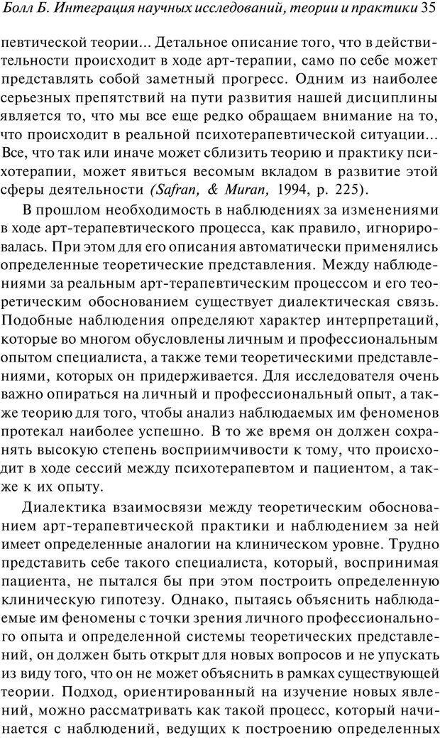 PDF. Арт-терапия. Хрестоматия. Копытин А. И. Страница 36. Читать онлайн