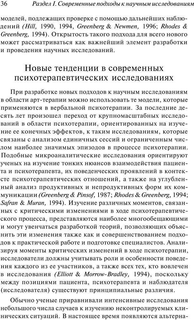 PDF. Арт-терапия. Хрестоматия. Копытин А. И. Страница 37. Читать онлайн