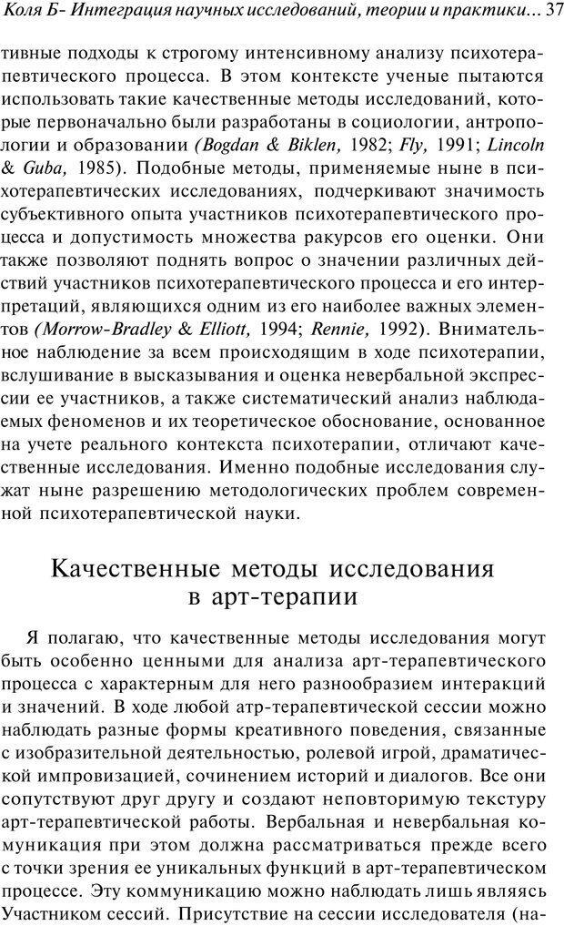 PDF. Арт-терапия. Хрестоматия. Копытин А. И. Страница 38. Читать онлайн