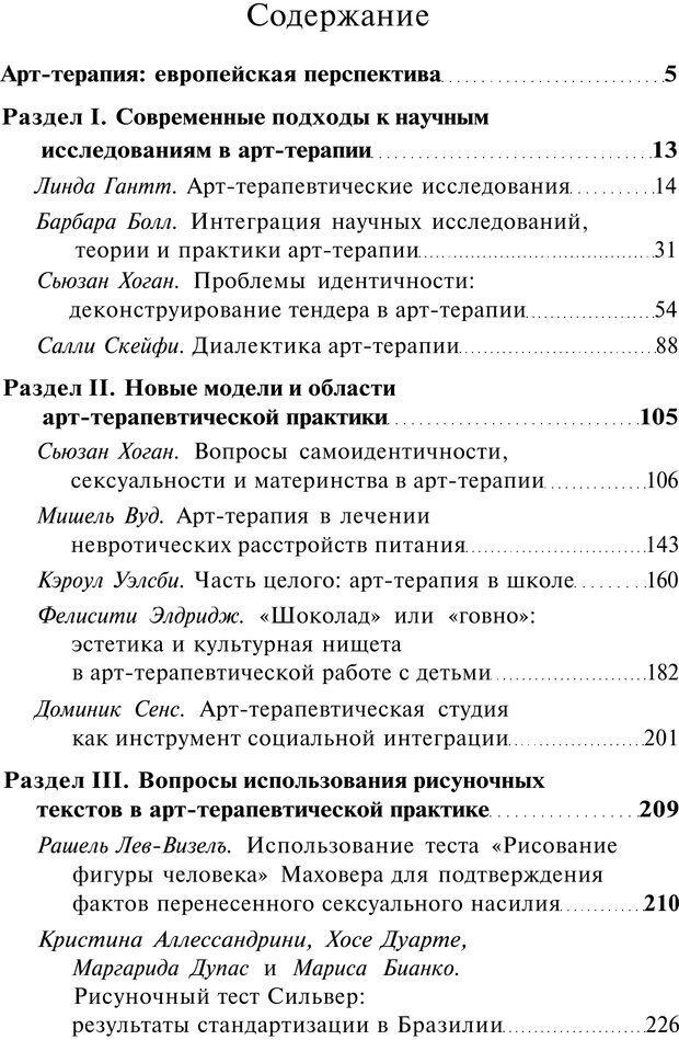 PDF. Арт-терапия. Хрестоматия. Копытин А. И. Страница 4. Читать онлайн