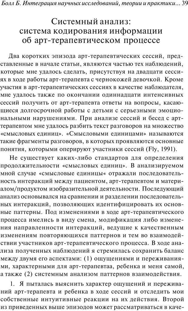 PDF. Арт-терапия. Хрестоматия. Копытин А. И. Страница 40. Читать онлайн