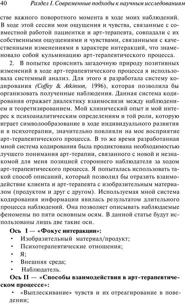 PDF. Арт-терапия. Хрестоматия. Копытин А. И. Страница 41. Читать онлайн