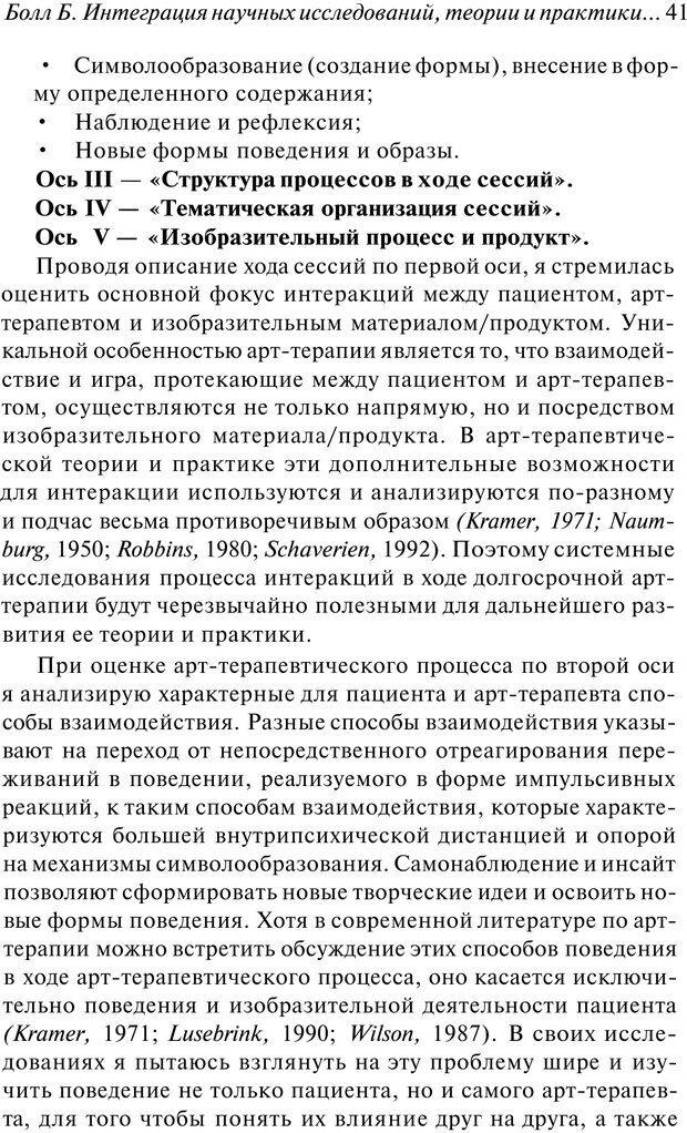 PDF. Арт-терапия. Хрестоматия. Копытин А. И. Страница 42. Читать онлайн