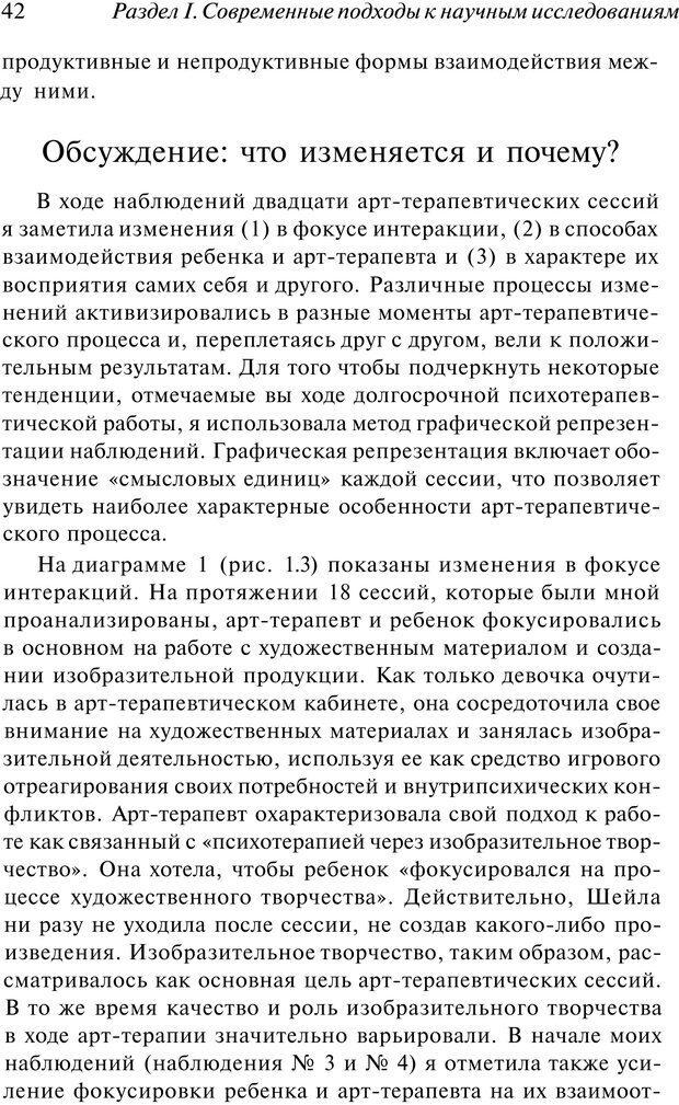 PDF. Арт-терапия. Хрестоматия. Копытин А. И. Страница 43. Читать онлайн