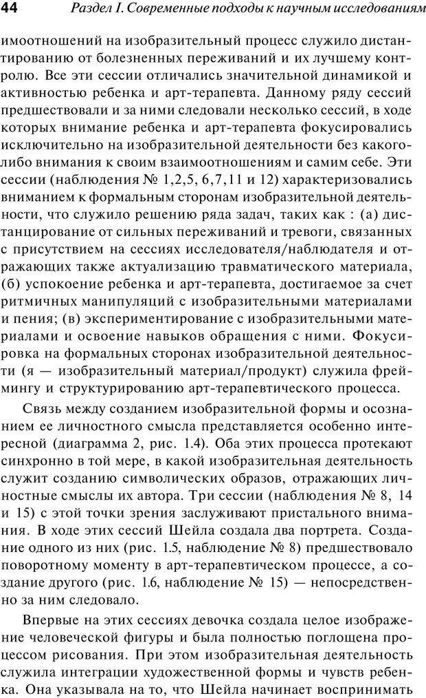 PDF. Арт-терапия. Хрестоматия. Копытин А. И. Страница 45. Читать онлайн