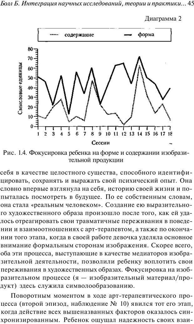 PDF. Арт-терапия. Хрестоматия. Копытин А. И. Страница 46. Читать онлайн